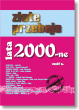 Złote Przeboje Lata 2000-Ne Cz. 3 - zdjęcie 1